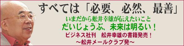 舩井幸雄の最新刊発売