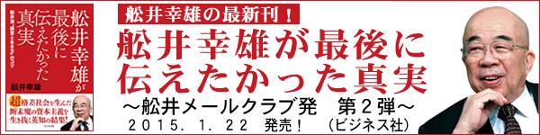 舩井幸雄会長の新刊『舩井幸雄が最後に伝えたかった真実』(ビジネス社)