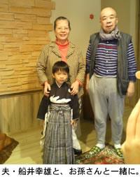 船井幸雄夫人船井 和子(ふない かずこ)さん