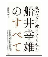田中 亮介(たなか りょうすけ)さん