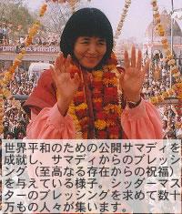 ヨグマタ 相川圭子(よぐまた あいかわ・けいこ)さん