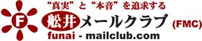 船井メールクラブ